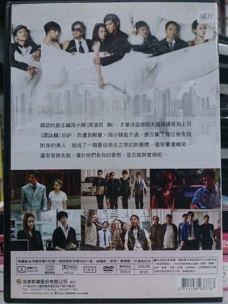 挖寶二手片-O06-021-正版DVD-華語【時尚達人】-周渝民 徐若瑄(直購價)