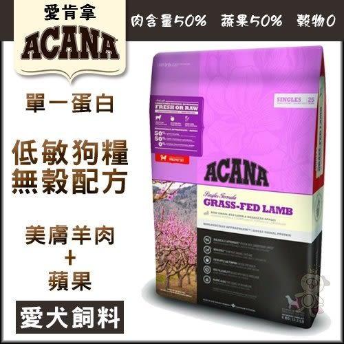 【犬】ACANA愛肯拿 單一蛋白低敏無穀配方