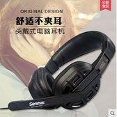 森麥 SM-PC629電腦耳機帶麥克風K歌手機游戲電競頭戴式重低音耳麥 生活樂事館