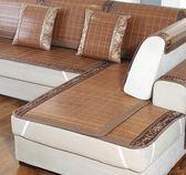 沙發墊夏季涼席涼墊防滑沙發藤竹席坐墊子