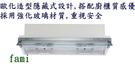 莊頭北 隱藏式排油煙機 產品型號1:TR-5692(80㎝)