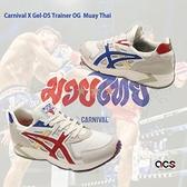 Asics 休閒鞋 Carnival X Gel-DS Trainer OG 米白 紅 藍 男鞋 聯名 泰拳 鴛鴦鞋 【ACS】 1191A263100