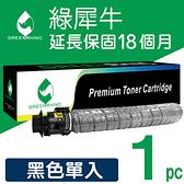 綠犀牛 for KONICA MINOLTA TN324K 黑色環保影印機碳粉匣 /適用MINOLTA BIZHUB C258/C308/C368