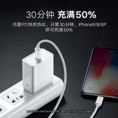 蘋果X快充29W充電器頭蘋果手機插頭 全館8折