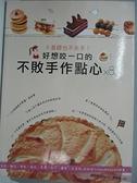 【書寶二手書T1/餐飲_DB8】0基礎也不失手!好想咬一口的不敗手作點心×83-蛋糕、麵包、餅乾