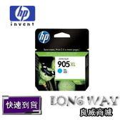 HP 905XL 原廠藍色墨水匣 (T6M05AA / T6M05A ) ( 適用: 適用: HP OfficeJet Pro 6960 / OfficeJet Pro 6970  )