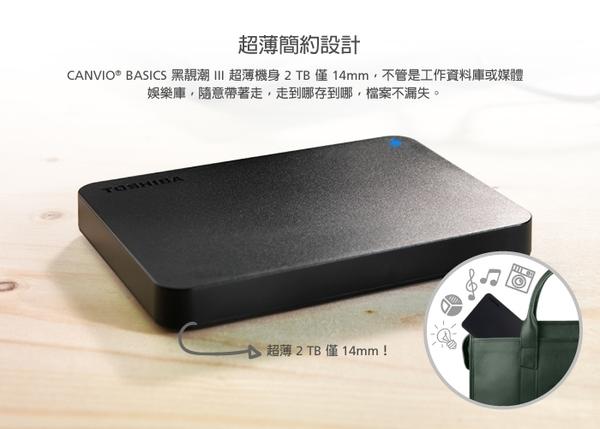 【免運費+贈收納包】TOSHIBA 2TB 外接硬碟 行動硬碟 2T 黑靚潮lll A3 USB3.0 行動硬碟-黑X1【贈收納包】