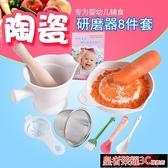輔食器 陶瓷研磨碗盤研磨器菜肉泥米糊大號手動寶寶嬰兒輔食機研磨碗工具
