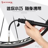 自行山地車單車平衡車高壓籃球便攜式小型充氣打氣筒迷你氣管子  【全館免運】