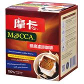 摩卡研磨濾掛咖啡10g*10【愛買】