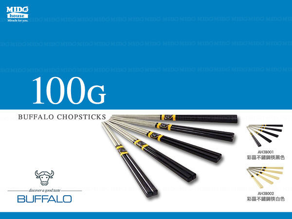 BUFFALO『 牛頭牌AH3B001 彩晶不鏽鋼筷-家庭號 』黑色5雙入《Mstore》