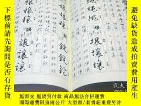 二手書博民逛書店The罕見Stroke Order of KANJI Dictionary Regular,Semi-cursiv