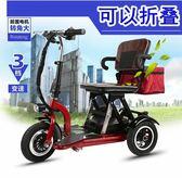 電動三輪車成人老年人家用新款女性折疊小迷你型殘疾人電瓶車
