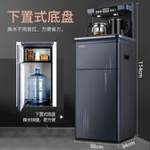 飲水機立式冷熱家用全自動 自動上水新款智能茶吧機wy