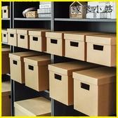 【YPRA】收納箱 圣保紙質文件檔案裝書收納箱有蓋搬家整理箱收納儲物盒