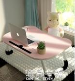 可摺疊床上書桌寢室用筆記本電腦迷你懶人桌板學生宿舍上鋪小桌子 海角七號