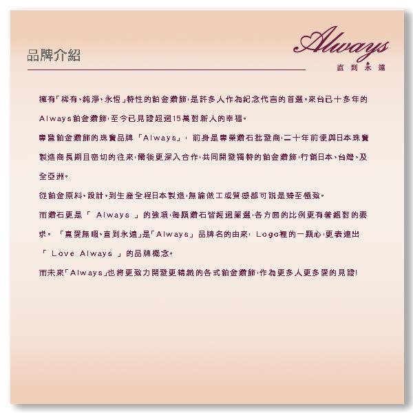 Always日本鉑金+玫瑰金最愛系列鑲3分小鑽 女戒  男戒  結婚戒 對戒