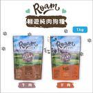 ROAM翱遊〔純肉狗糧,2種口味,1kg〕