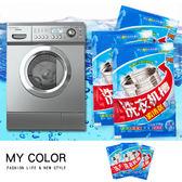 洗衣機清潔劑 清洗劑 去污劑 日本 滾筒 殺菌 消毒 除垢粉 抗菌 清潔 洗衣槽 清潔劑 【J124】MY COLOR