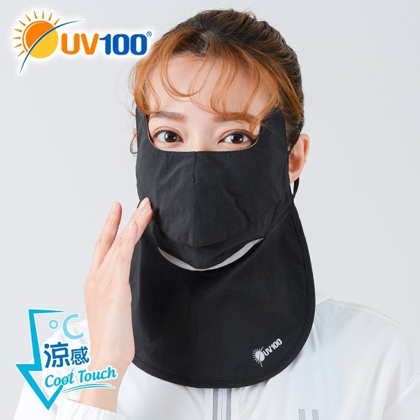 UV100 防曬 抗UV-涼感防潑導流透氣口罩-前罩護頸