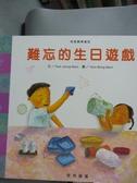 【書寶二手書T5/兒童文學_PFS】啟思數學童話: 難忘的生日遊戲_Jeong-Seon Park, Bong-Seon