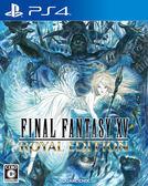 PS4 最終幻想 XV 皇家版(美版代購)