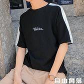 夏季休閒男裝ins男士短袖衣服韓版修身圓領刺繡印花T恤潮流打底衫 自由角落