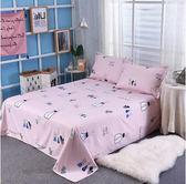 床單單件棉質100%全棉夏季學生宿舍1.2m單雙人床1.5/1.8/2米被單【618好康又一發】