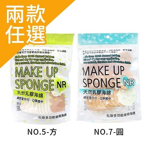 Cosmos NO.5/NO.7專業海綿量販包 30入 化妝海綿【BG Shop】2款可選/顏色隨機出貨