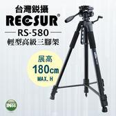 RECSUR台灣銳攝 RS-580 輕型三腳架