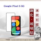 【現貨】Google Pixel 5 5G 2.5D滿版滿膠 彩框鋼化玻璃保護貼 9H 螢幕保護貼 強化玻璃 抗刮