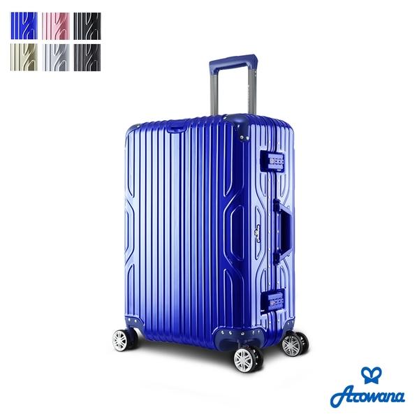 【Arowana】星漾國度20吋PC鋁框避震輪旅行箱/行李箱(多色任選)【Z90140】