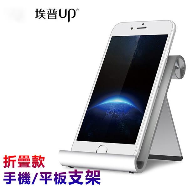 埃普AP-4X 手機支架 平板支架 通用支架 可折疊桌面懶人支架 鋁合金 桌上型手機架 桌面支架
