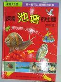 【書寶二手書T8/少年童書_PEG】探索池塘的生態