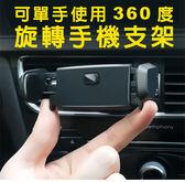 單手 取放 一鍵解鎖  手機 支架 360度 旋轉車架 iPhone X iPhone 7 8 Note8 非磁吸 導航 手機架 一按即夾