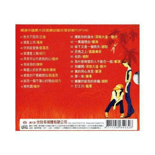 紅遍亞洲 雙CD(購潮8)