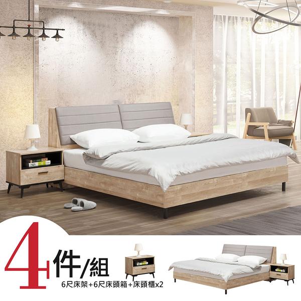 YoStyle 斯理6尺床組四件組(床頭箱+床架 +床頭櫃*2)  專人配送