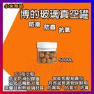 小米有品 博的智能玻璃真空罐【500ml】智能真空罐 真空保鮮罐 博的真空保鮮盒 防潮罐 防蟲罐