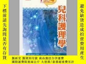 二手書博民逛書店TOP罕見Nurse:兒科護理學Y188953 王英、朱英 及第