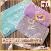 正版授權*諾貝達提花厚款毛巾 (6條 小資組)【㊣台灣嚴選毛巾 】