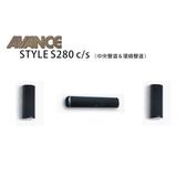 【新竹音響勝豐群】AVANCE ALUMINIUM系列 S280 C/S 中央聲道&環繞喇叭