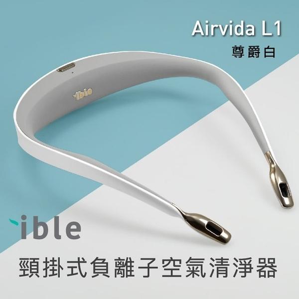 【除菌96.8%】ible Airvida 穿戴負離子空氣清淨機 三色公司貨 台灣製造