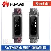【限時促】 華為 Huawei Band 4e 手環
