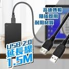 USB 延長線 150公分 延長USB USB延長線 快速傳輸