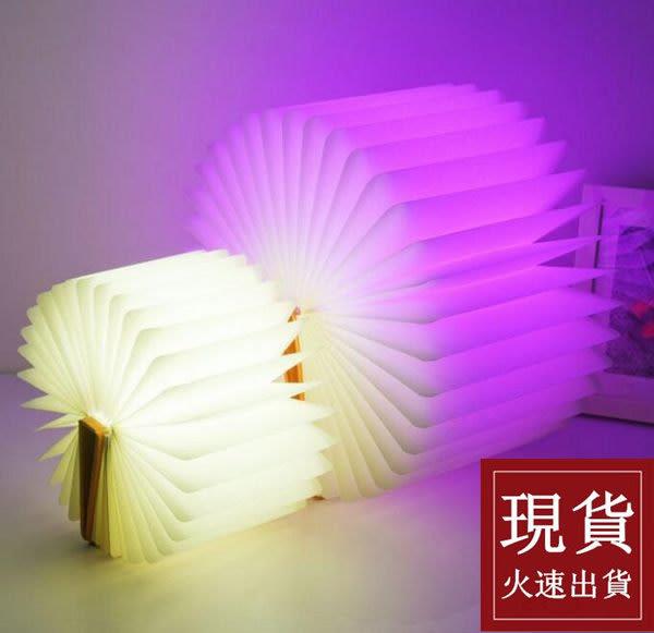 led翻頁書本燈 折疊小夜燈 充電款五彩變色燈BA13003
