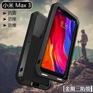 三防殼 小米Max3 手機殼 防塵 小米...