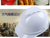 安全帽V型帶透氣孔ABS安全帽施工工地帽防砸帽排汗涼爽免費印字99免運 二度