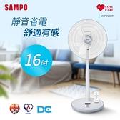 SAMPO聲寶 16吋微電腦遙控DC直流節能風扇 SK-FD16DR