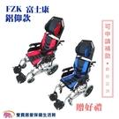 【贈好禮】富士康 鋁合金輪椅 空中傾倒型...
