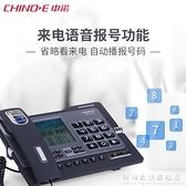家用商務辦公室座機電話機高檔時尚簡約來電語音報號靜音G026 科炫數位